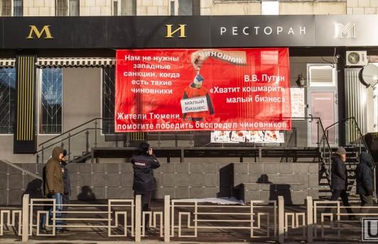 Полиция Тюмени незаконно сняла плакат с обращением к Путину
