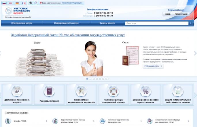 Тюменцы смогут подать заявление на выдачу транспортной карты через Интернет