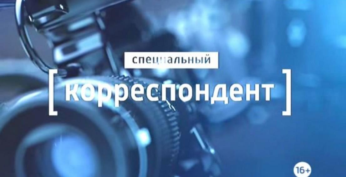 Специальный корреспондент смотреть онлайн 4 фотография