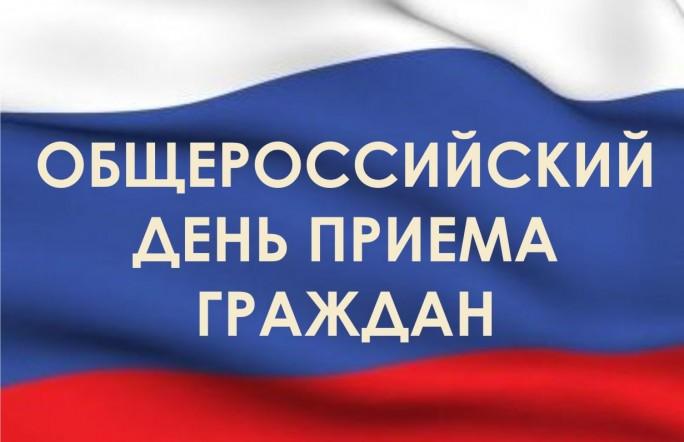 В «Медицинском городе» состоится общероссийский день приёма граждан