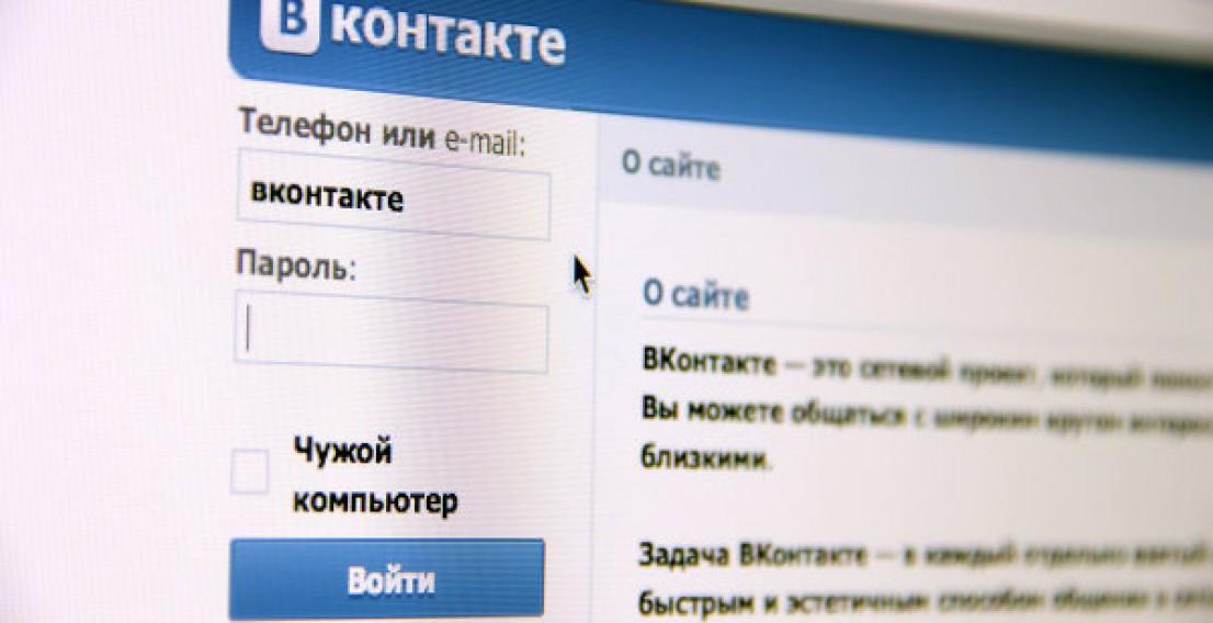 «ВКонтакте» сократит число публикаций с 200 до 50 в сутки