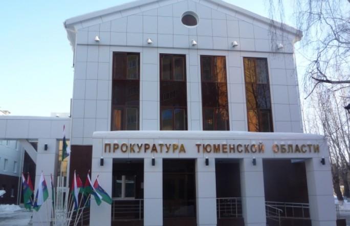 В тюменской прокуратуре состоится приём граждан