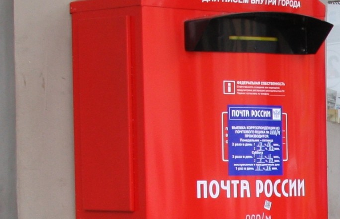 В Тюмени появился красный ящик для внутригородской почты