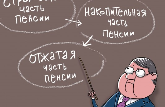 Правительство заберёт у пенсионеров 2,5 триллиона рублей