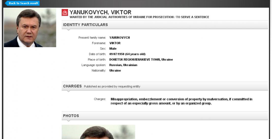 Януковича объявили в розыск по линии Интерпола