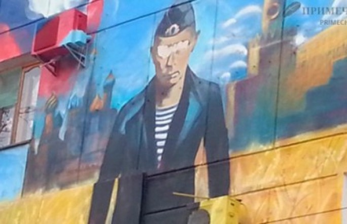 В Севастополе Путину замазали глаза краской на граффити. Видео