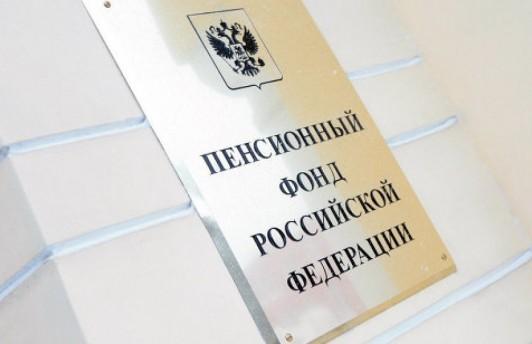 В Управлении ПФР состоится мероприятие, где можно задать вопрос по программе гос. софинансирования пенсий