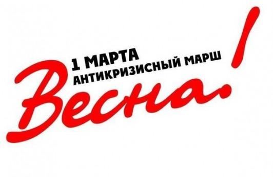 В Москве состоится антикризисный марш «Весна»