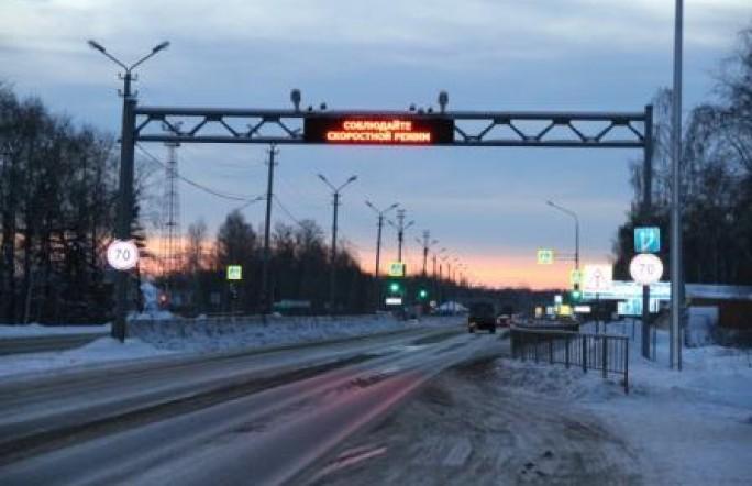 На тюменских трассах установлены световые табло