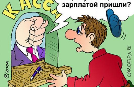 На Ямале начали сокращать зарплаты