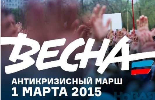 Антикризисный марш «Весна» пройдёт во многих городах России