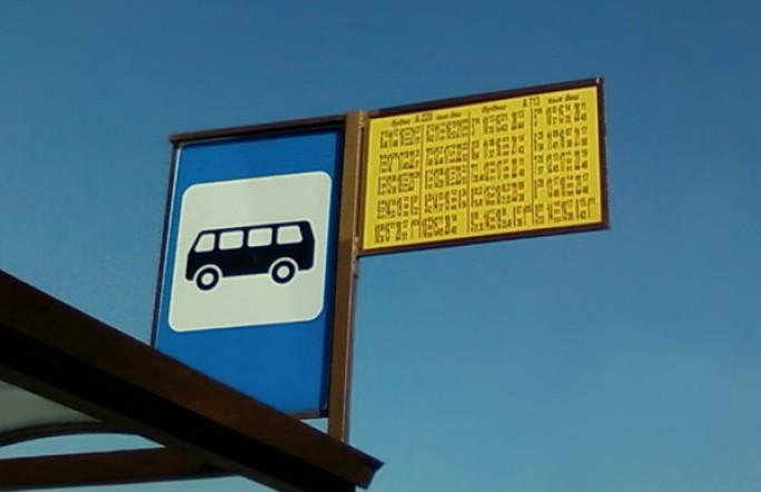 В Тюмени появилась новая остановка на ул. Широтной