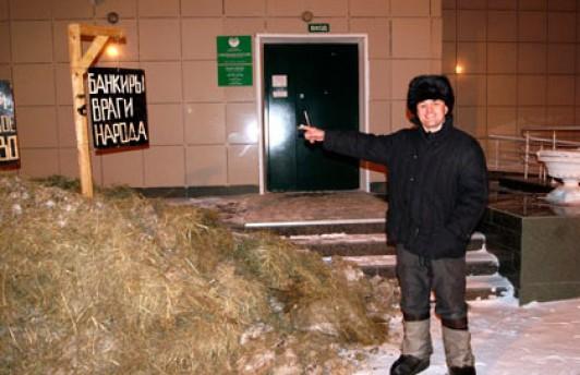Фермер высыпал кучу навоза перед отделением «Сбербанка». Видео