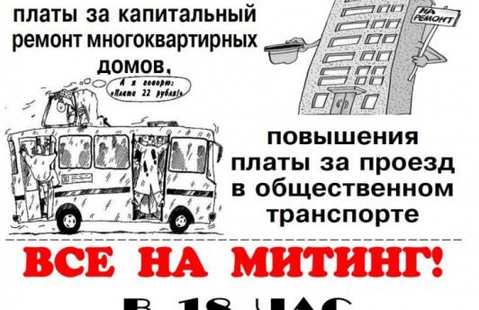В Тюмени состоится митинг против повышения цен за проезд