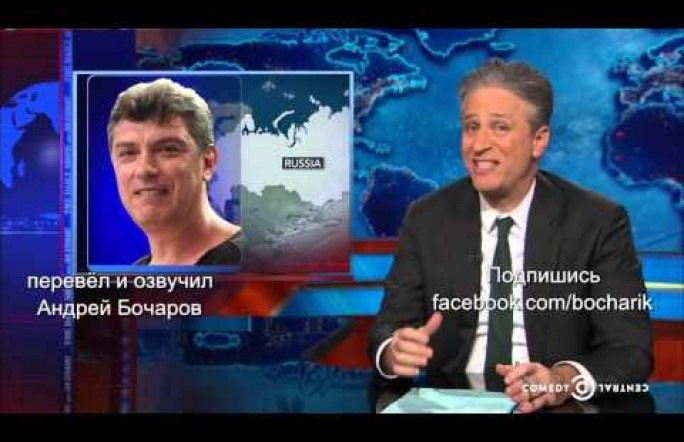 Джон Стюарт об убийстве Немцова