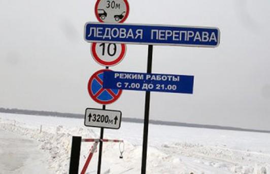 Три ледовые переправы закрыли в Тюменской области