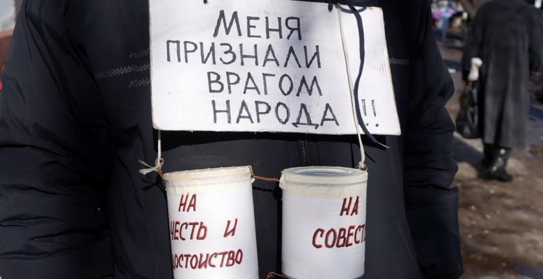 Пенсионер Евгений Шевелев: Меня признали врагом народа!!!