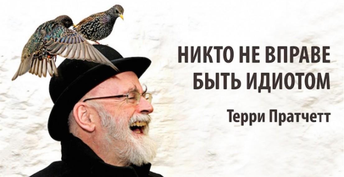 Книги Терри Пратчетта теперь будут выходить в России до 2017 года