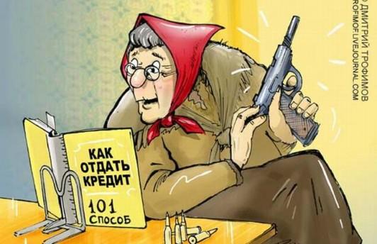 Автор карикатуры Дмитрий Трофимов