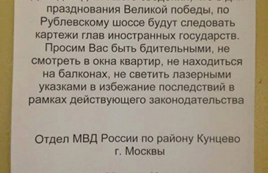 Жителям района Кунцево г. Москвы запретили смотреть в окна на парад Победы