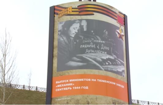 На набережной Туры будут представлены фотографии военных лет