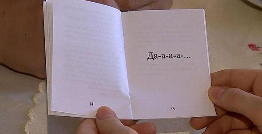 Книга из одного слова издана тиражом в тысячу экземпляров