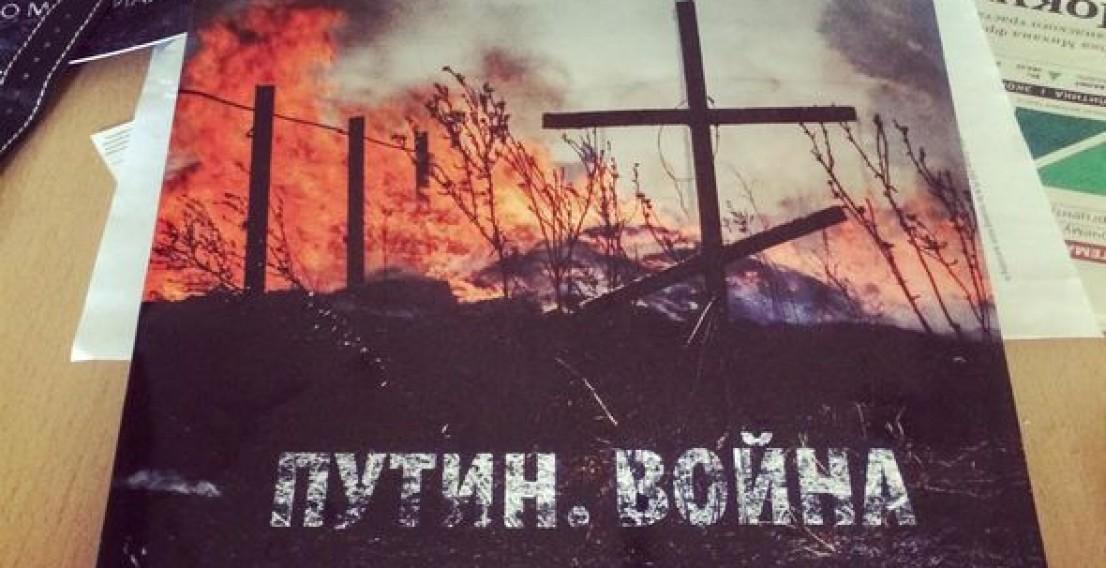 В Москве презентовали доклад Немцова «Путин. Война»