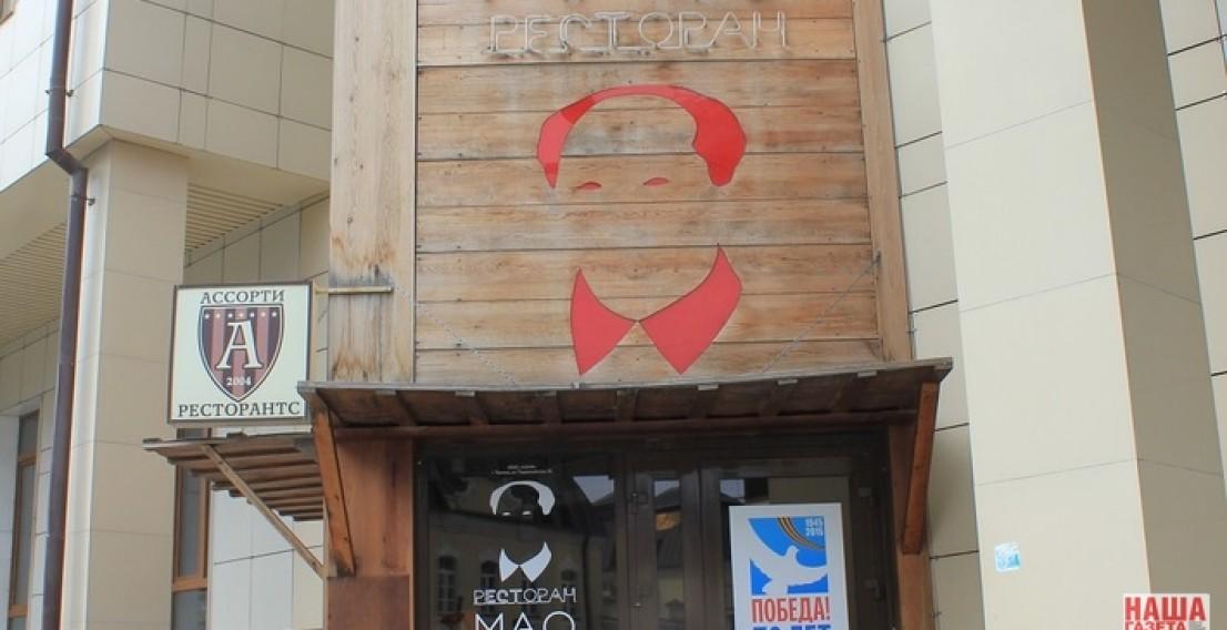 Ресторан «МАО» временно закрыли из-за санитарных нарушений