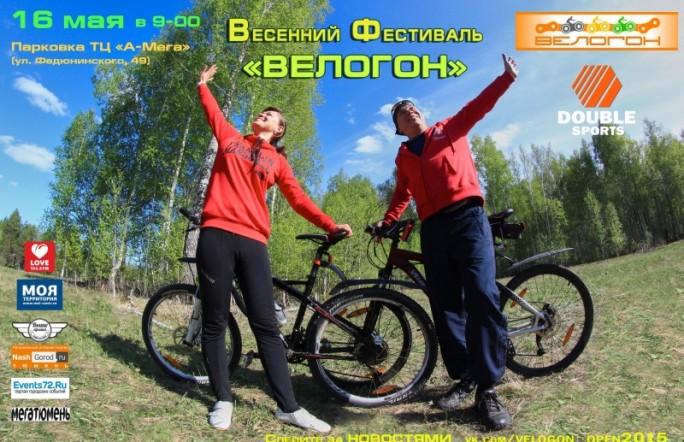 Тюменцы собираются на велофестиваль
