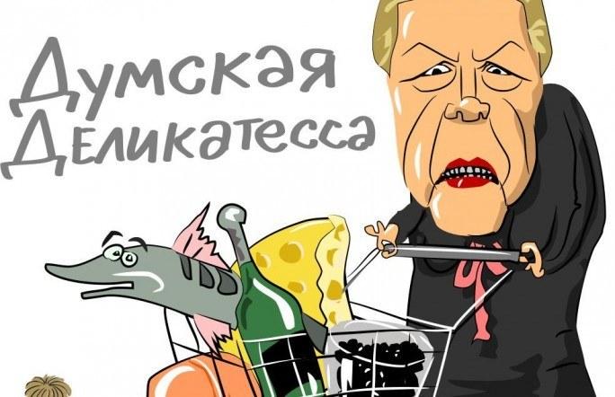 Депутат думы Мизулина закупала запрещённые продукты в элитном магазине