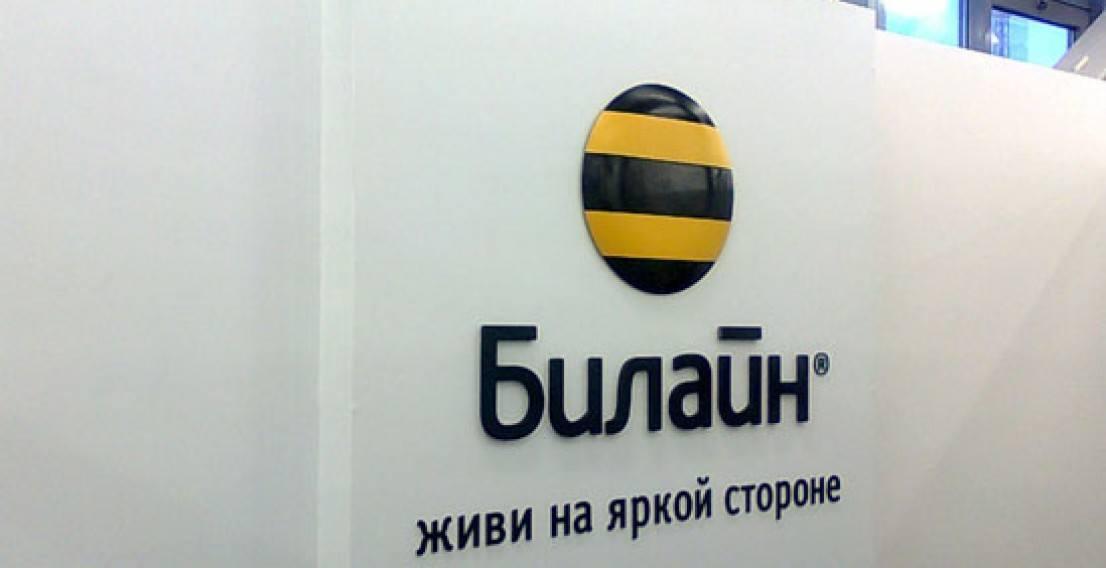 В Краснодаре уволили двух сотрудников «Билайна» за фото с нацистским приветствием