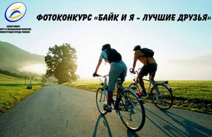 Выигрывай призы на велофестивале!