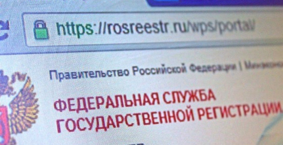 Росреестр начал приём документов на регистрацию недвижимости в электронном виде