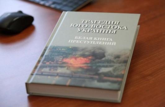Пользователи Интернета подозревают СК в использовании поддельного фото в изданной книге про Украину